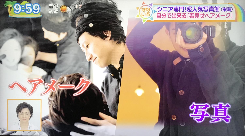テレビ東京「なないろ日和」でえがお写真館の紹介