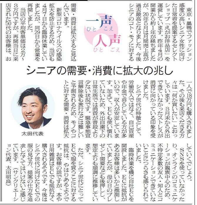 繊研新聞_えがお洋品店_太田明良