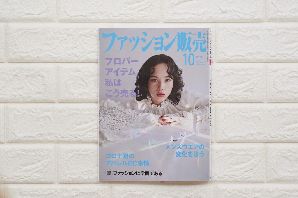 えがお洋品店_太田明良_メディア掲載