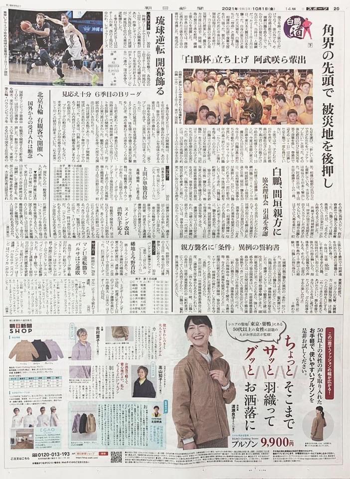 朝日新聞_えがお洋品店_コラボ商品